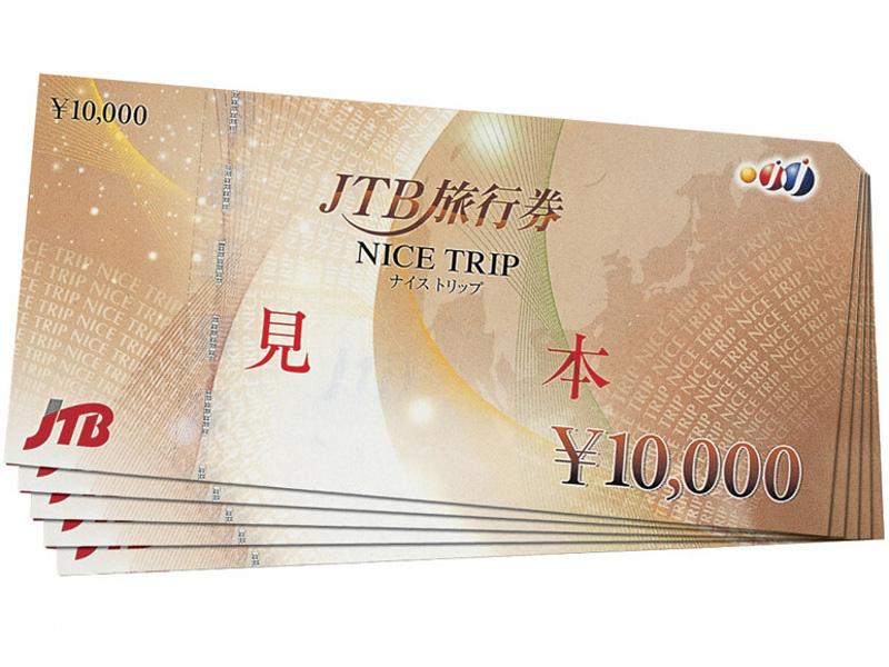 JTB旅行券・ナイストリップをお得に利用 使い方・換金率について