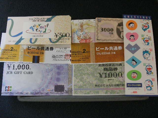 blog_20141106-101302.jpg金券