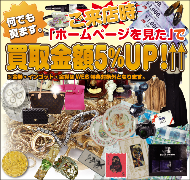 top_bnr_kaitori5pUp