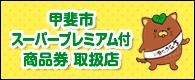 top-side_ticket-kai