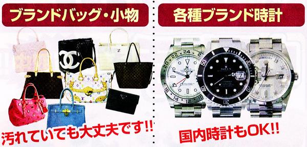 item_brand.jpg バック 腕時計