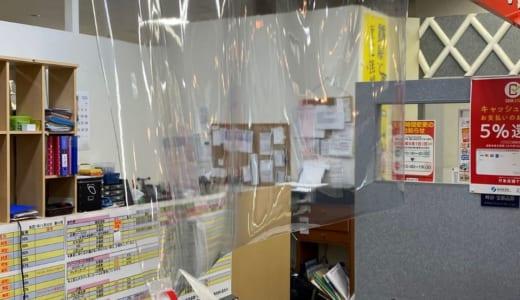 新型コロナウイルス 感染予防対策 山梨県 中央市 リサイクルショップ スマイル2