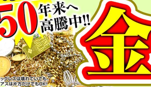金 高騰 今が売りドキ!!質 リサイクルショップ スマイル2 中央市 山梨県