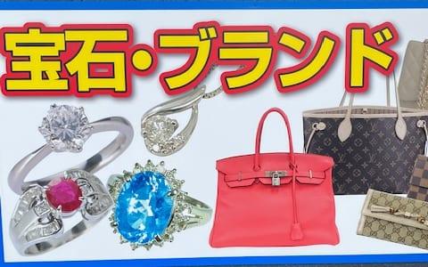 宝石・ブランド品の買い取りなら甲府市スマイル甲府店へ
