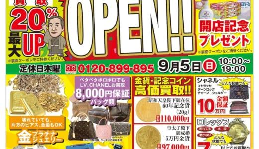 お買取り保証8,000円!!