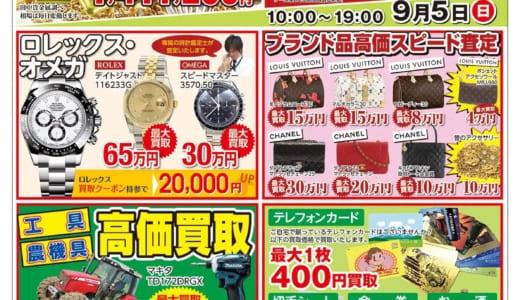 ロレックスどんな状態でも7万円以上でお買取りします!!